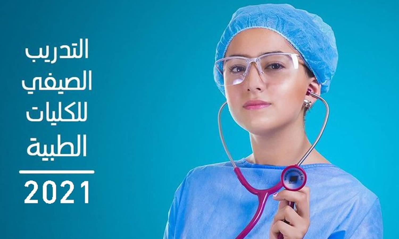 التدريب الصيفي الطبي 2021