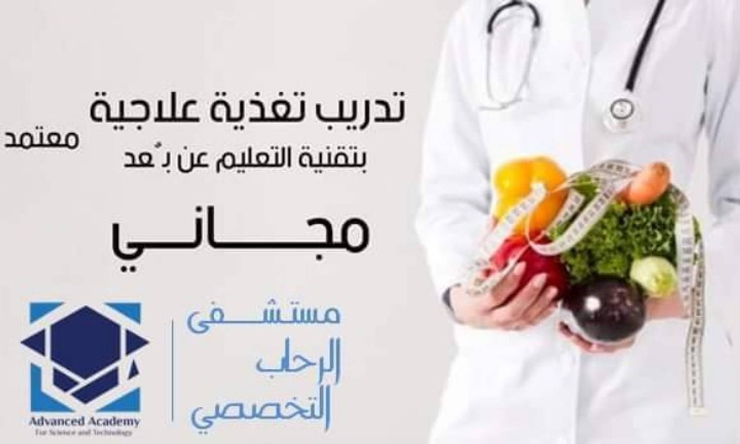 Clinical Nutrition Training
