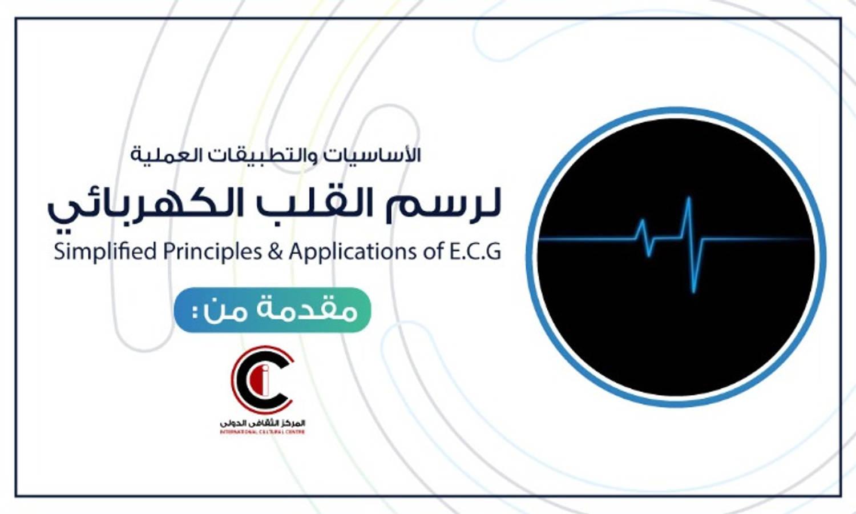 E.C.G Simplified Principles & Applications