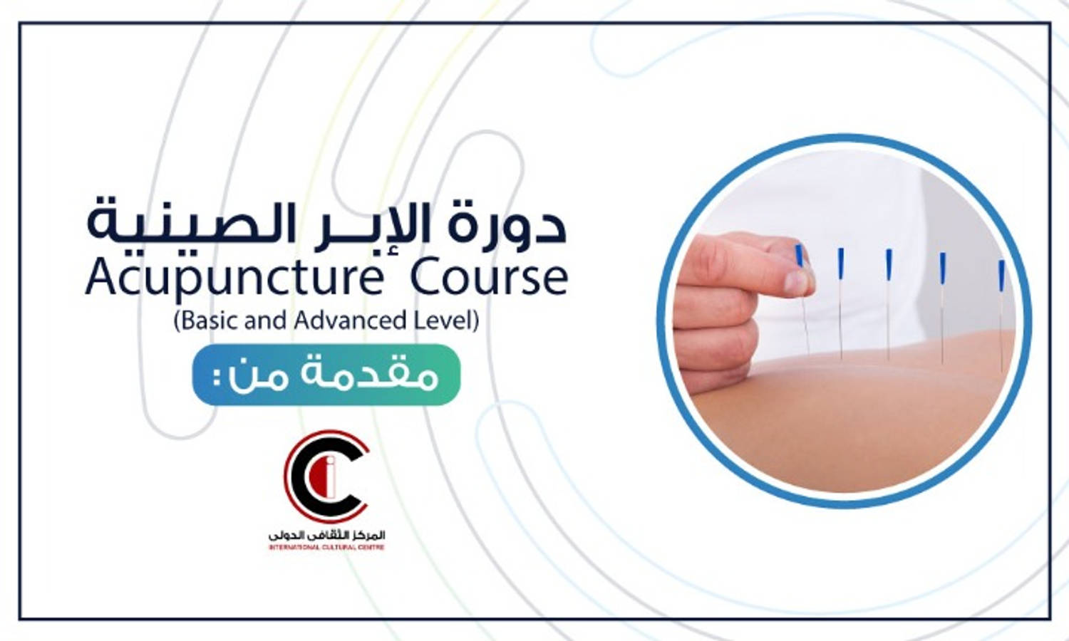Acupuncture Course (Basic and Advanced Level)